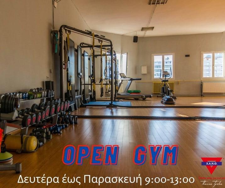 OPEN GYM στη Χ.Α.Ν.Θ. καθημερινά 9:00-13:00!