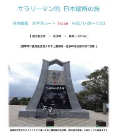 【プライベートラン】Y野氏の「サラリーマン的日本縦断の旅」Vol.6