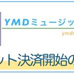 【お知らせ】YMDミュージックウェブストアクレジット決済ご対応開始のお知らせ
