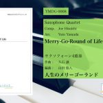 【作品紹介ブログ】人生のメリーゴーランド、崖の上のポニョ