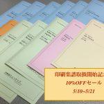 【キャンペーン情報】印刷楽譜発売開始記念!10%OFFセール実施中!見逃している作品はありませんか?