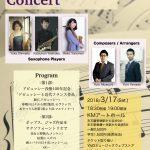 【演奏会チケット販売情報】「Saxophone Trio Concert」「Saxophone Quintet Spring Concert 2018」