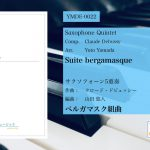 【新着情報】新譜発売開始のご案内《ベルガマスク組曲[Sax.5](C.ドビュッシー/山田悠人)》