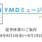 【ご案内】夏季休業のお知らせ(2018/8/10~8/19)