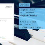 【新譜発売のご案内】マジカル・クラシックス[Sax.4](山田悠人)