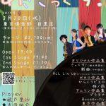 【演奏会のご案内】秋葉原区すいそうがく団!メンバーによるサックスアンサンブル あきさっくす!