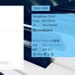 【新譜発売のご案内】リバーダンス[サクソフォーン8重奏]