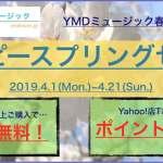 【キャンペーン】ハッピースプリングセール(2019.4.1~4.21)