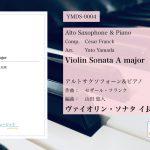 【新譜発売のご案内】《ヴァイオリン・ソナタ イ長調》