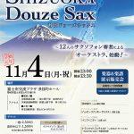 【ブース出展】静岡ドゥーズサックス演奏会