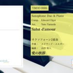【作品紹介ブログ】音楽の贈り物《愛の挨拶[サクソフォーン2重奏&ピアノ]》