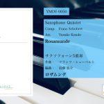 【作品紹介ブログ】シューベルトを代表する歌曲《ロザムンデ[サクソフォーン5重奏]》