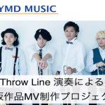 【お知らせ】クラウドファンディング「【YMDミュージック】Throw Line演奏による出版作品MVを作りたい!」スタートのご案内