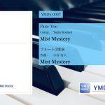【作品紹介ブログ】少人数で挑戦できる難曲《Mist Mystery[Fl.3]》