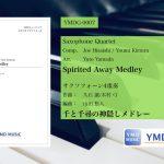 【新着情報】スタジオジブリ作品[サクソフォーン4重奏]販売開始のお知らせ