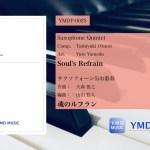【新譜発売のご案内】魂のルフラン[サクソフォーン5(4)重奏]