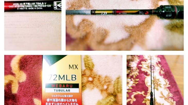 『ダイワ月下美人』MX 72MLB