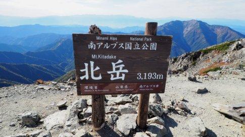 北岳 山頂