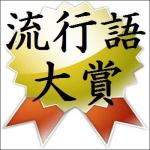 2017新語・流行語大賞がノミネート。ニコ生の今年の流行語を考える。