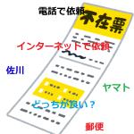 【郵便佐川クロネコヤマト】再配達依頼は電話とインターネットどっちが良い?【時間比較】