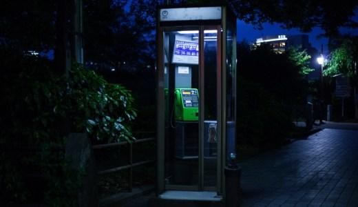 三雲トンネル(滋賀県)の公衆電話の場所はどこ?恐怖体験と動画が半端ない件!