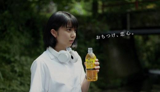 午後の紅茶CM(おちつけ恋心篇)で川で歌う女子高生は誰?名前やロケ地を調査!