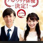岡山県PR動画でゾンビから逃げる男女は誰?名前を調べてみた!