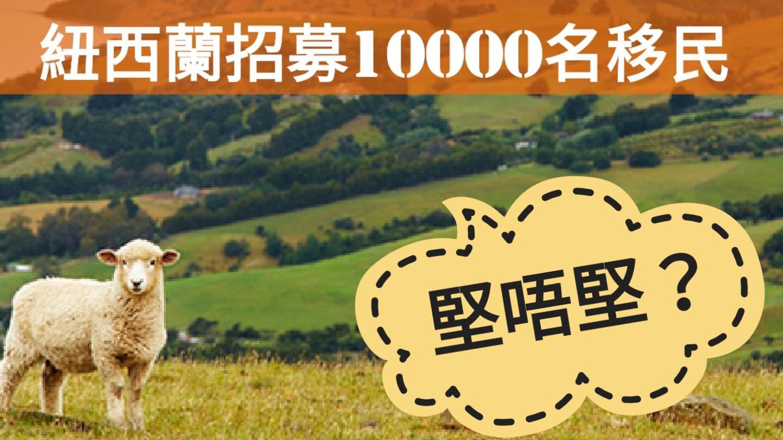 唔駛景鴻移民 紐西蘭招募10 000名移民 – 休孖Days