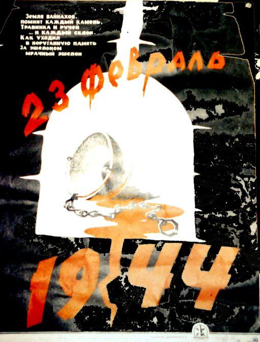 """""""23 בפברואר 1944"""", אומרת כרזת הזכרון (ברוסית). היא הוצאה ב-1994, לציון יום השנה ה-50 לגירוש הצ'צ'נים האינגושים.  צילמתי אותה שנתיים אחר כך במחנה פליטים באינגוּשֶטיה"""