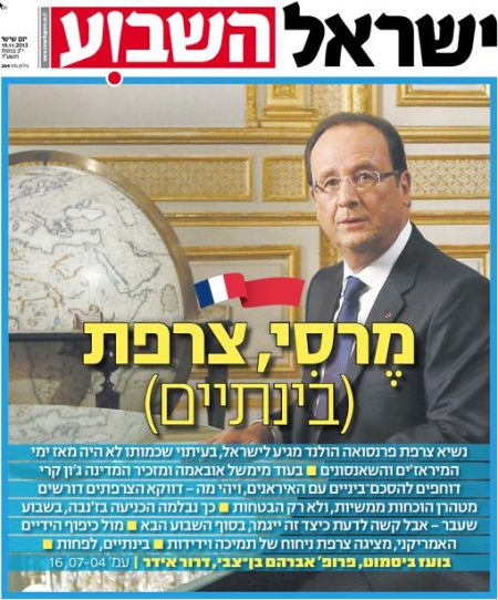׳איסחאל איום׳ מודה לצרפת בנימוס מסויג. מוספו השבועי, 15 בנובמבר 2013