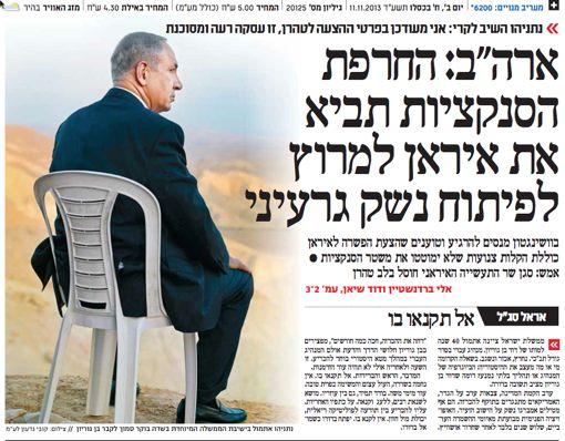 נתניהו במדבר, נזכר בבן גוריון. בן גוריון היה חוזר ומזכיר לעצמו ולזולתו עד כמה ישראל תלויה בבעלי בריתה. העמוד הראשון של ׳מעריב׳, שלושה-עשר בנובמבר 2013