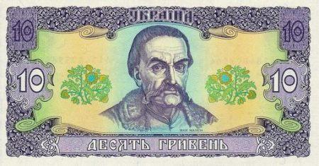אחד משטרי הכסף הראשונים שהנפיקה אוקראינה לאחר עצמאותה נשא את דיוקנו של ההטמאן הקוזאקי האחרון, איוואן מאזֶפַּה, המורד במלכות מתחילת המאה ה-18. בהיסטוריוגרפיה הרוסית, צארית סובייטית, שמו נעשה מופת של בגידה במולדת. באוקראינה נעשה נסיון לרומם אותה למעלה (המפוקפקת מבחינה היסטורית) של לוחם עצמאות. השטר נושא-המאזפה שלח מסר לא-רצוי לרוסים של אוקראינה