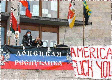 כי מן ׳הרפוליקה הדוֹֹנְיֶצקית׳ תצא תורה. זה מה שיש לגיבורי העצמאות בדונבאס של מזרח אוקראינה להגיד על ארצות הברית (גזיר עתון מ׳גלובס׳, 17 באפריל 2014)