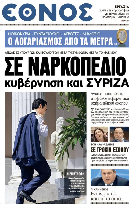 """""""שדה מוקשים״, אומרת הכותרת בעתון היווני ׳אתנוס׳, ארבעה-עשר ביולי 2015. המקטורן הוא מקטורנו של ציפראס-בלי-עניבה, העדפת לבוש משותפת לראש ממשלת יוון ולביורוקרטים של איראן"""