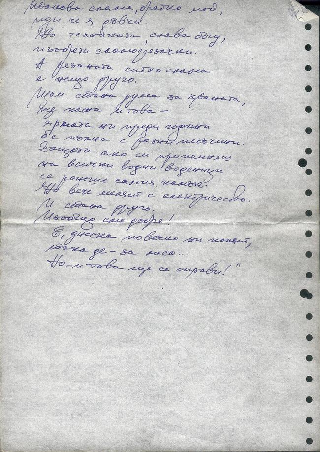 Препис върху принтерна хартия от 70-те