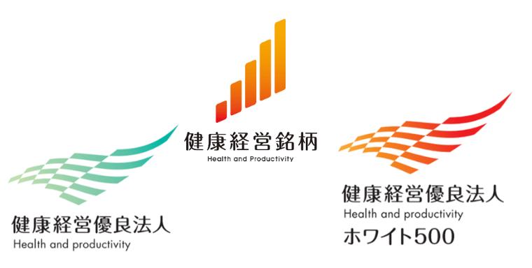 健康経営銘柄健康経営優良法人ロゴ