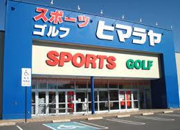 【スポーツ観戦ができるお店!】三重県のスポーツ …