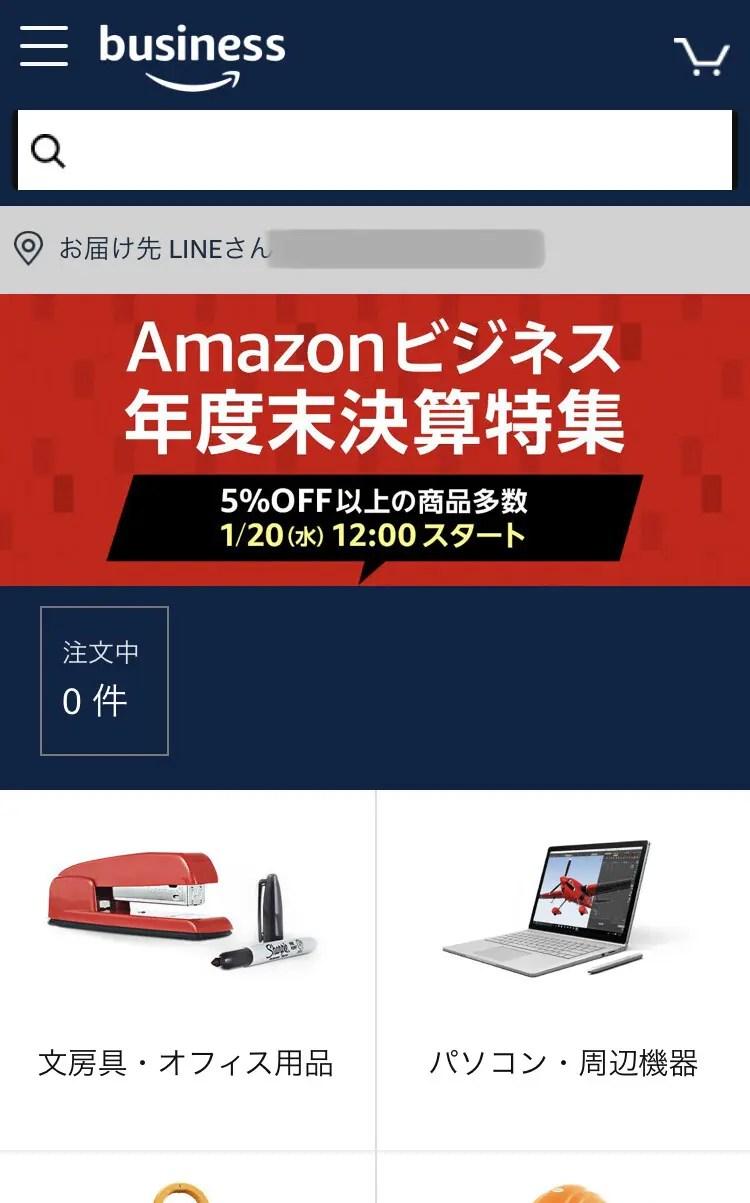 Amazonビジネスのスマホ画面です