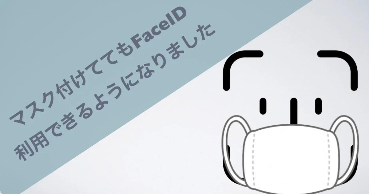 マスク付けててもFaceIDに対応になりました