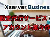 XSERVER-Business-アカウント登録