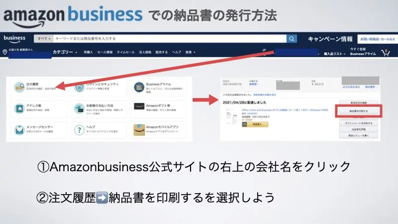 Amazonビジネス 納品書発行方法