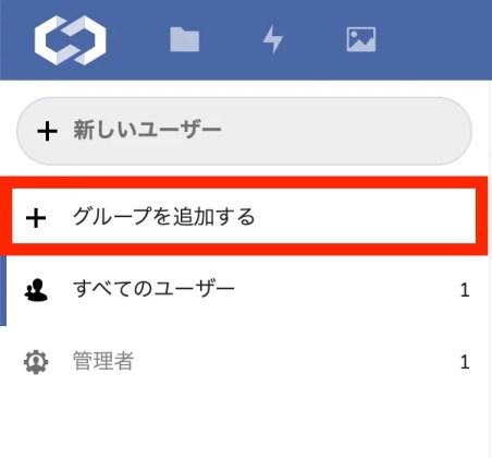 グループの追加画面【XserverDrive】
