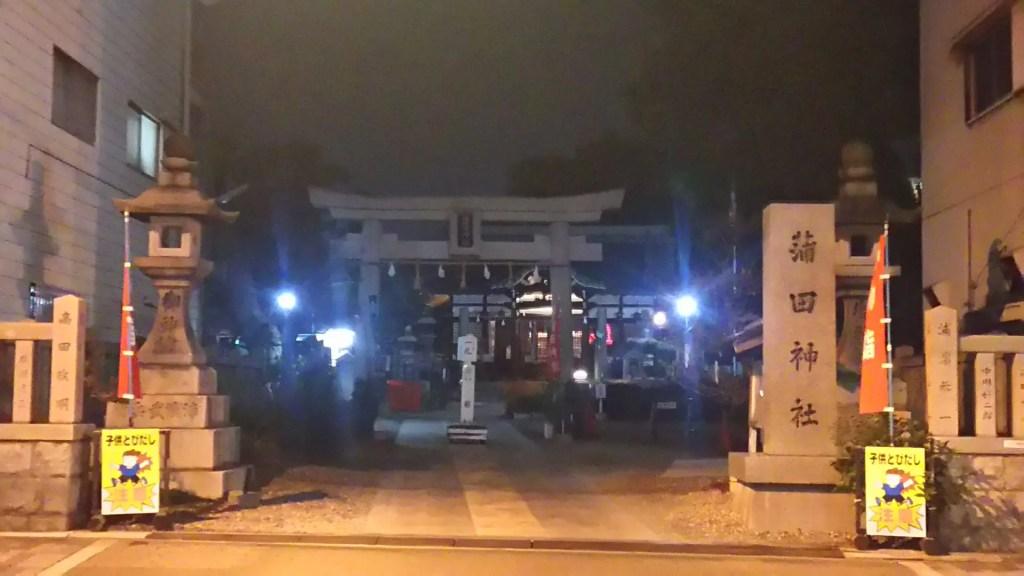 蒲田神社 表参道側鳥居