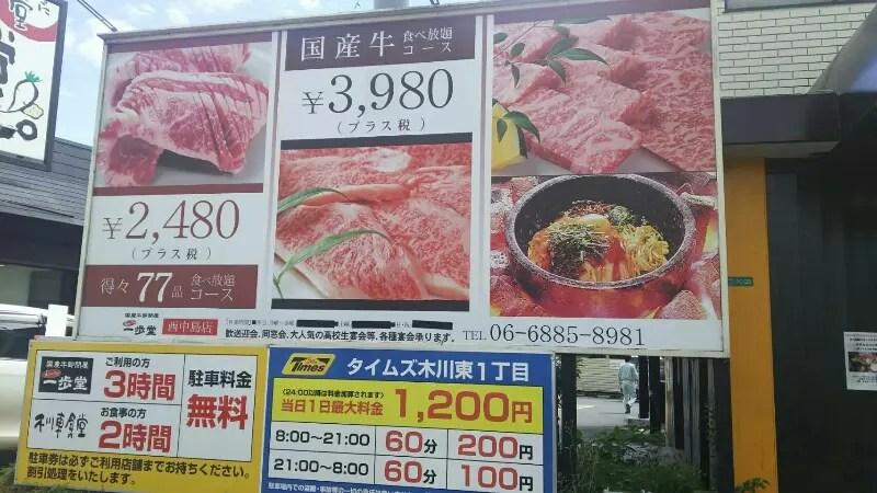 一歩堂 TIMES 木川東1丁目