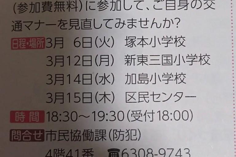春の交通安全運動 淀川区内イベント