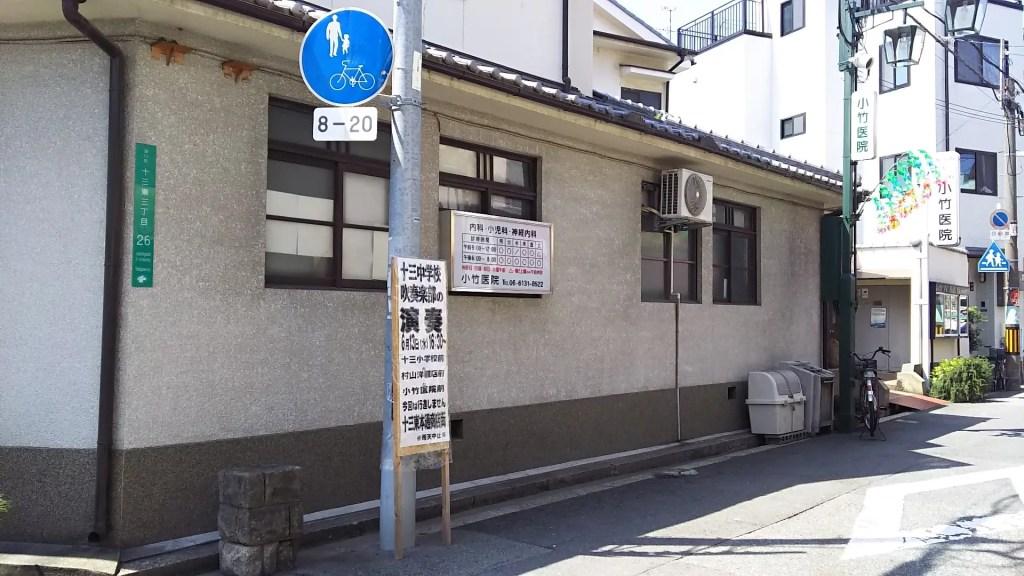 小竹医院 と 吹奏楽のお知らせ