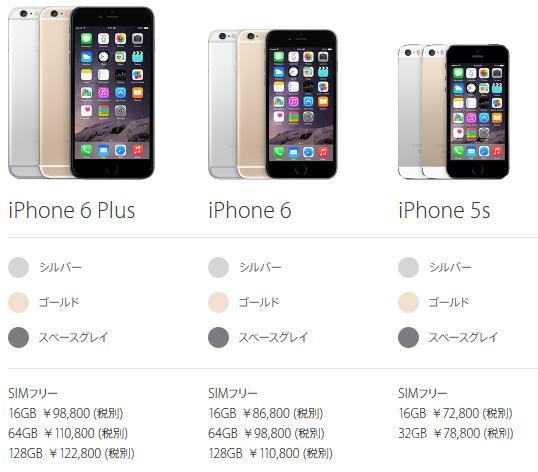 iPhone 6 Plus, iPhone 6, iPhone 5s, en Japón