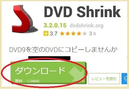 DvdShrink 圧縮して1枚のDVDが作れるリッピングフリーソフト💖ダウンロードの方法💖