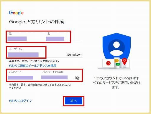 Googleアカウントを作成してGmailを利用します💖新規メールアドレス取得💖