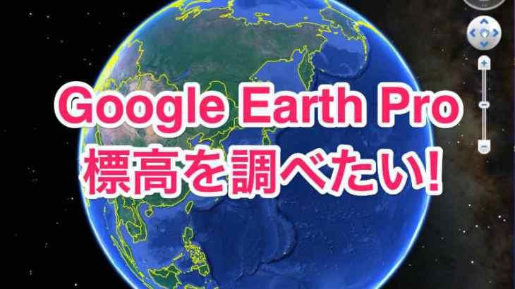標高を調べたいときは、Google Earth プロ💖ダウンロード(無料です)💖はじめての簡単MacデビューのMacの使い方💖